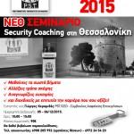 seminario_thessaloniki noembrios2015