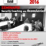 seminario_thessaloniki martios 2016