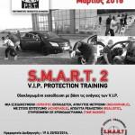 smart2 thessaloniki martios 2016
